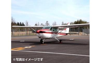 No.080 豊後大野市ふるさと遊覧飛行(25分)