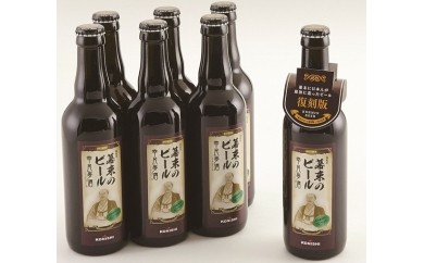 E003幕末のビール復刻版幸民麦酒(こうみんばくしゅ)16本セット