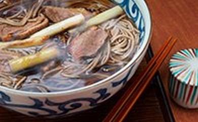 [№5641-0009]合鴨(あいがも)そば2食セット
