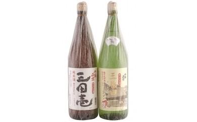 E006蔵元直送 ふるさとのうまい酒2本セット