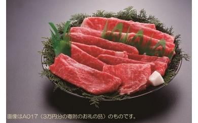 A018三田牛すき焼用900g