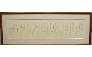 【162】 「雨ニモマケズ」額