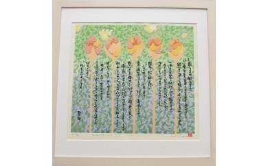 【175】 雨ニモマケズ~祈り~多色摺り木版画