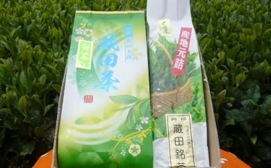 [№5809-0242]高根山の清流が育む蔵田茶 蔵田茶上撰くき茶プラスセット