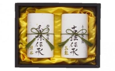 [№5809-0281]朝比奈の銘茶