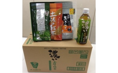 V007 土佐茶飲み比べセット(濃い緑茶)【335pt】
