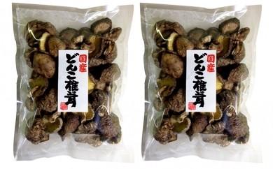 [№5809-0228]こだわりの日本産どんこ椎茸