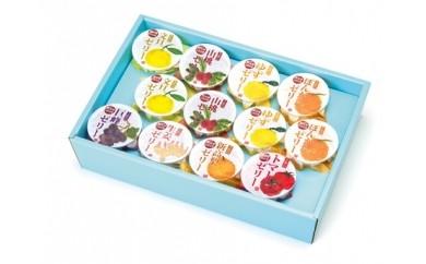 V029 土佐の果実ゼリーセット【235pt】