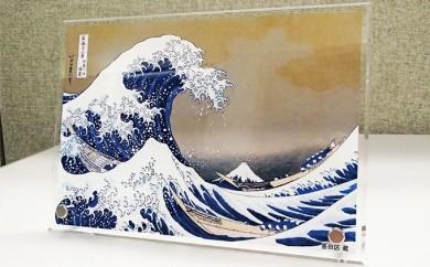 [№5630-0170]葛飾北斎 アクリル楯(アートディスプレイ)「神奈川沖浪裏」