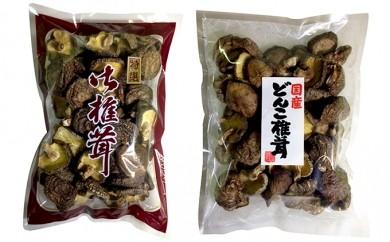 [№5809-0227]こだわりの日本産椎茸の詰め合わせ
