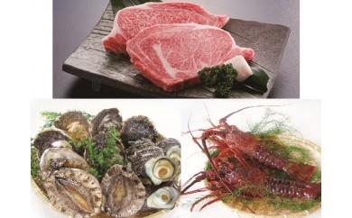 W0601三田牛ステーキと旬の海産物セット