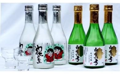 白真弓 冷酒セット[B0031]