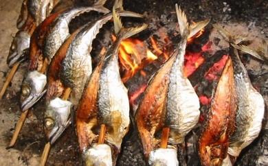 [0300]元祖浜焼き サバの燻製 2匹セット