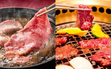 熊本県八代市返礼品トマト牛のすき焼きと焼き肉のセット