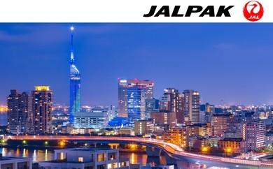 【福智町特設サイトからのみ受付http://furusato-fukuchi.jp/】 国内初のJALパッククーポン券が実現!「JALパックで行く福岡への旅」