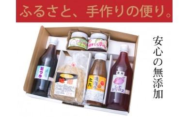 47-02 絶品麦みそ ふるさと便セット