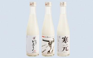 [№5703-0098]濁酒・どぶろく 300mlお試し3本セット