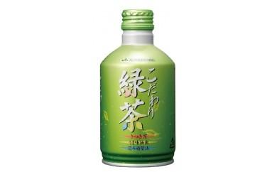 A-65 こだわり緑茶 275ml×24缶