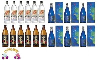 36 奄美黒糖焼酎 瑠璃色の空と煌の島と奄美の匠(合計18本)セット