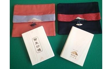 富士ひのき御朱印帳『巓(てん)』と『富士百彩御朱印帳入れ(黒または赤いずれか1種類)』のセット