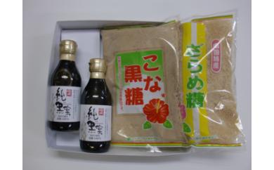 CN07 奄美大島黒糖物語(純黒蜜・こな黒糖・ざらめ糖4点詰合せ) 【10000pt】