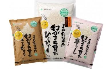 A052 宗像の米(わがまち育ちセット)3品種計9kg
