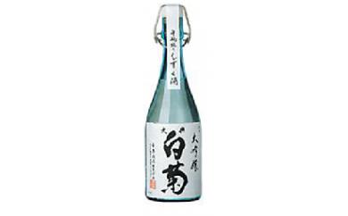 H-001 大典白菊大吟醸 斗瓶採り しずく酒