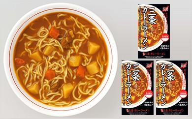 【01-137】三条カレーラーメン12食