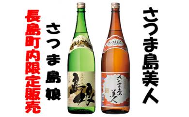 (毎月届く!)本格焼酎さつま島美人・島娘(1800ml)定期コース