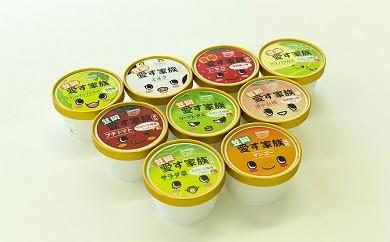 【A-35】笠岡ジェラート工房ハッピーのカップアイス(愛す家族)9個セット&クッキー詰め合わせ