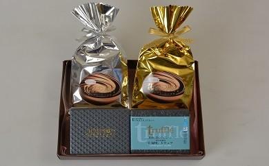 生姜の國のチョコレート(仁淀川トリュフセット)