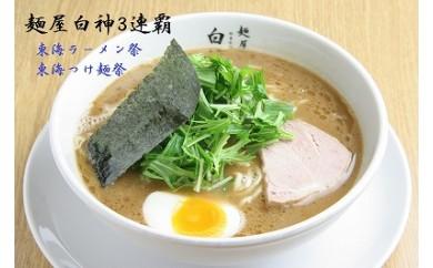G10-02 「白神」お食事券(1,000円券・5枚綴り)