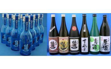 D022プロが選ぶ伊万里の地酒飲みくらべセット