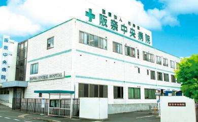 [№5825-0038]日帰り人間ドック(阪奈中央病院)