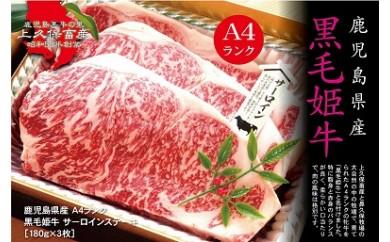 D-030 鹿児島県産(A4) 黒毛姫牛