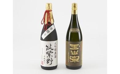 503.厳選の日本酒セット