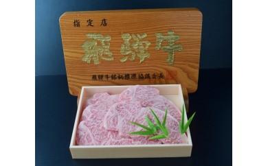 名産飛騨牛を味わうスペシャルデイ(年2回)