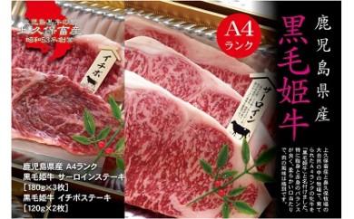 E-032 鹿児島県産(A4) 黒毛姫牛