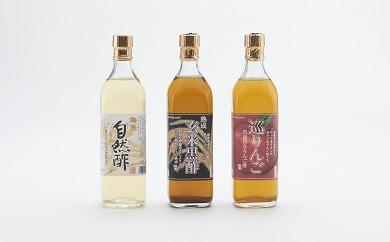 140.お酢三昧セット