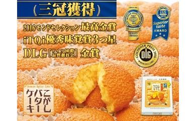 D-19.こがしバターケーキ6個入(12箱)【むか新】