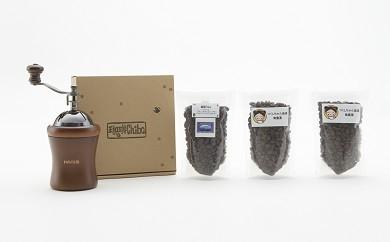 206.つくしちゃん珈琲とブルマンとコーヒーミルのセット