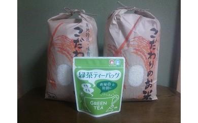 1-013 ひとめぼれ 12kg&お茶 「我が家の食卓」セット