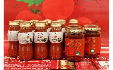 【10-35】トマトセット(有塩・無塩瓶)