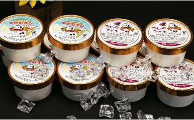 (03703)鳴子温泉郷 ゆきむすび・ブルーベリーアイスクリーム