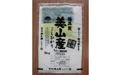 113 福井米地域限定コシヒカリ「美山米」