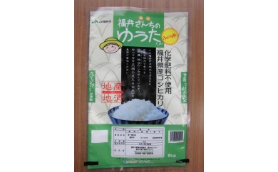 111 福井米特別栽培コシヒカリ「ゆうたくん」