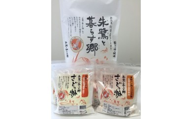 【D03】佐渡産コシヒカリ「朱鷺と暮らす郷認証米」さどっ粉セット
