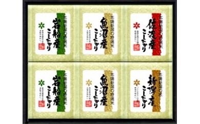 【D01】新潟県産コシヒカリ4地区食べ比べセット