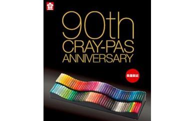 211 サクラクレパス90年記念ブックレット(厳選90色セット)