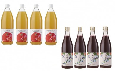 [№5657-0133]りんごジュース 山葡萄 8本セット